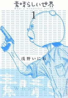 Subarashii Sekai Manga