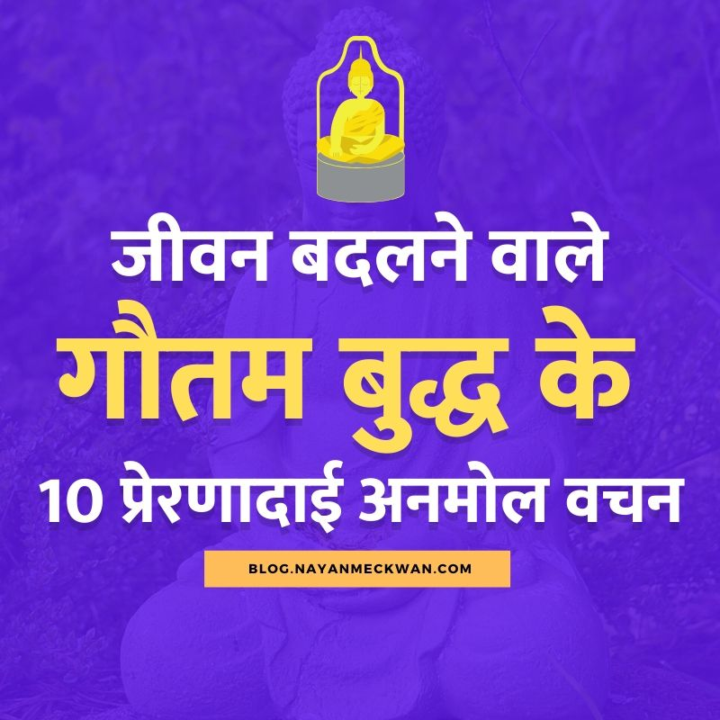 Gautam Buddha Anmol Quotes & Sayings in Hindi with images 2020