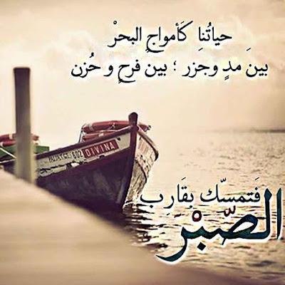 اجمل صور عن الصبر رائعة ، قارب الصبر فى البحر