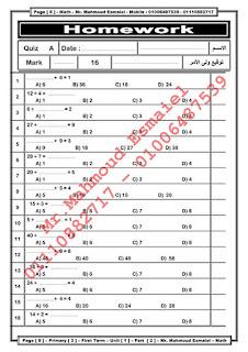 مذكرة جدول الضرب والقسمة من منهج الماث للصف الثالث الابتدائي الترم الأول للاستاذ محمود اسماعيل
