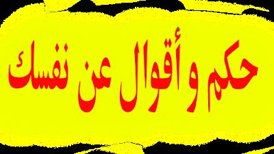 حكم و أقوال عن نفسك من خلال المعاناة ❤️ روووعــــة