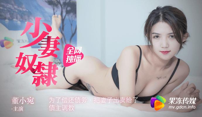 91CM-062 Young Wife Slave Dong Xiaowan 91CM-062_%25E5%25B0%2591%25E5%25A6%25BB%25E5%25A5%25B4%25E9%259A%25B6_%25E8%2591%25A3%25E5%25B0%258F%25E5%25AE%259B.TS.6