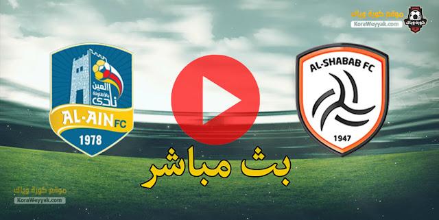 نتيجة مباراة الشباب والعين السعودي اليوم 19 مايو 2021 في الدوري السعودي