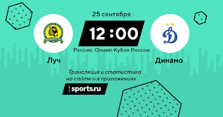 Луч - Динамо М смотреть онлайн бесплатно 25 сентября 2019 прямая трансляция в 12:00 МСК.
