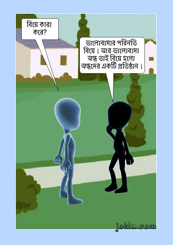 Married people Bengali joke