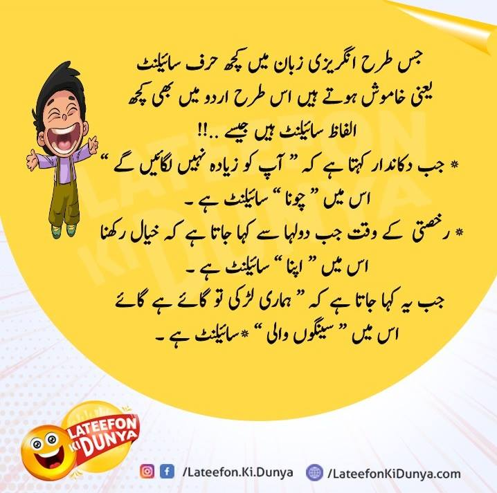 best urdu jokes download
