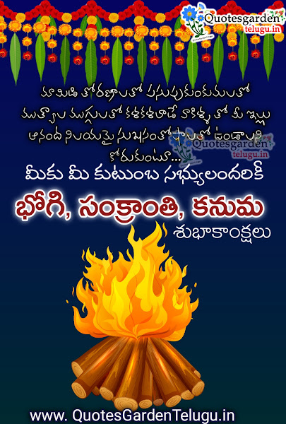 Bhogi-greetings-with-bhogi-mantalu-wishes-images-wallpapers