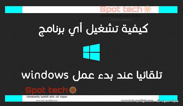 كيفية تشغيل البرامج والملفات تلقائيا في ويندوز 10