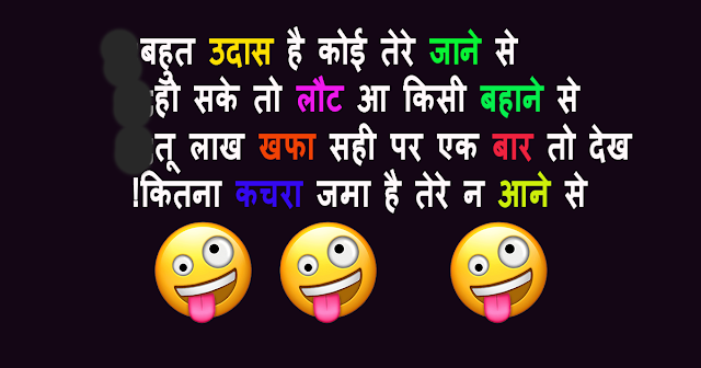 romantic love comedy shayari for gf,comedy shero shayari,funny love shayari