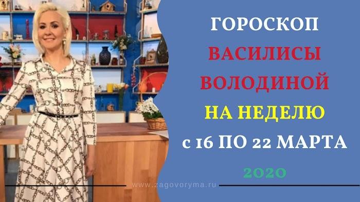 Гороскоп Василисы Володиной на неделю с 16 по 22 марта 2020 года
