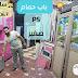 أسعار أبواب حمامات ألوميتال | باب حمام PS صغير | المنارة لأعمال الألومنيوم بالمطرية القاهرة