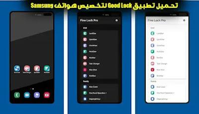 تحميل تطبيق Good Lock لتخصيص هواتف Samsung