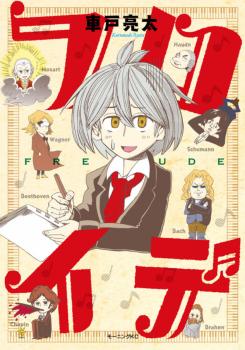 Freude Manga