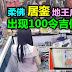 柔佛居銮地王广场出现100令吉假钞