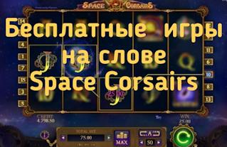 Бесплатные игры в слоте Space Corsairs