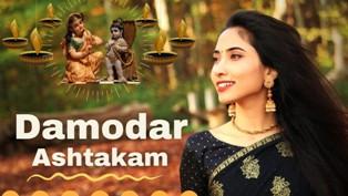 Damodar Astakam Lyrics - Suprabha KV