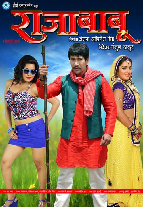 Dinesh Lal Yadav 'Nirahua', Amrapali Dubey, Monalisa Raja Babu Biggest Hits (Highest-Grossing) Films of 2015 in bhojpuri cinema