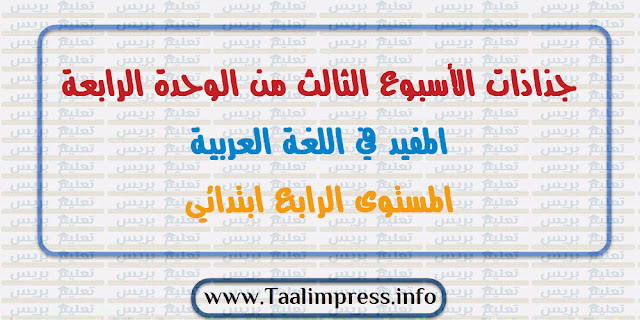 جذاذات الأسبوع الثالث من الوحدة الرابعة المفيد في اللغة العربية المستوى الرابع ابتدائي