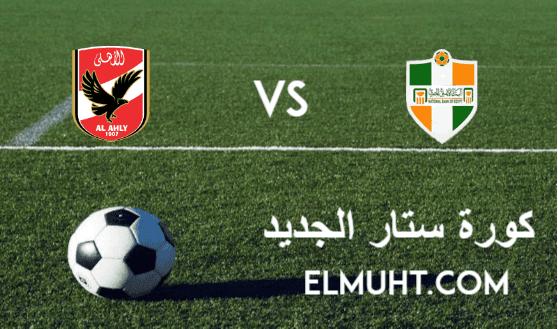 مشاهدة مباراة الأهلي والبنك الأهلي بث مباشر اليوم 17-1-2021 الدوري المصري
