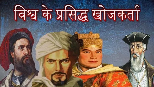 World famous explorers in hindi