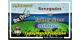 BBL T20 Today Match Prediction MLR vs SYS 18th 100% Sure Winner