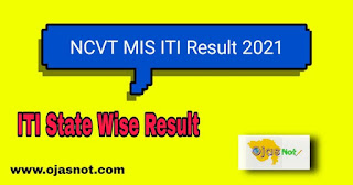 NCVT MIS ITI Result 2021 Name Wise