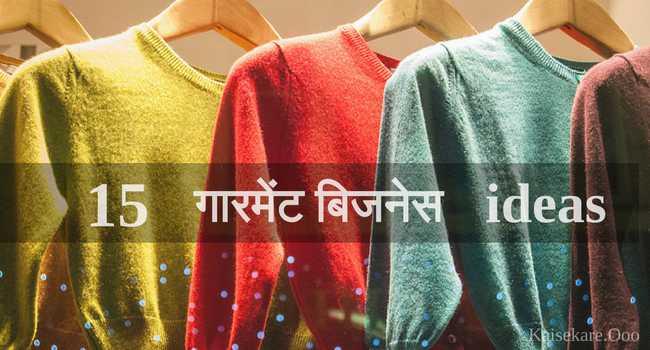 कपड़ो का बिजनेस कैसे करे | कम पूंजी मे 15 गारमेंट व्यवसाय