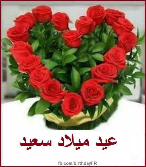 الورود القلب ، رسالة صور عيد ميلاد