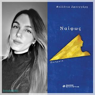 Από το εξώφυλλο της ποιητικής συλλογής της Φυλλένιας Σφουγγάρη, Ναίφως, και φωτογραφία της ίδιας