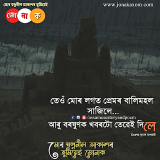 assamese shayari fb| assamese shayari free download