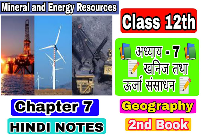 12 Class Geography - II Notes in hindi chapter 7 Mineral and Energy Resources अध्याय - 7 खनिज तथा ऊर्जा संसाधन
