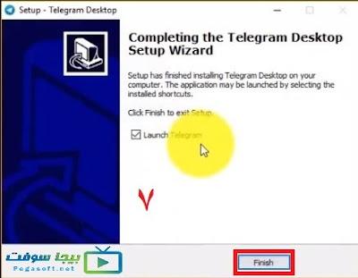 تنصيب برنامج التليجرام على سطح المكتب