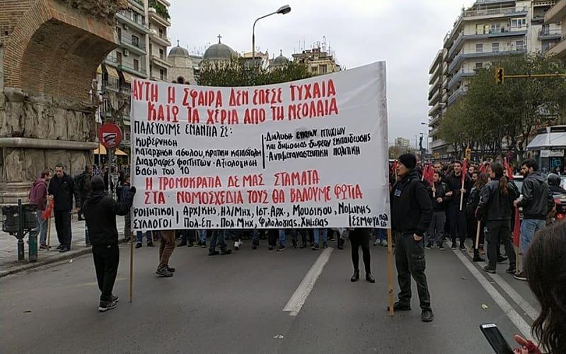 [Ελλάδα]Θεσσαλονίκη: Πορεία μαθητών και φοιτητών για τον Αλέξη Γρηγορόπουλο