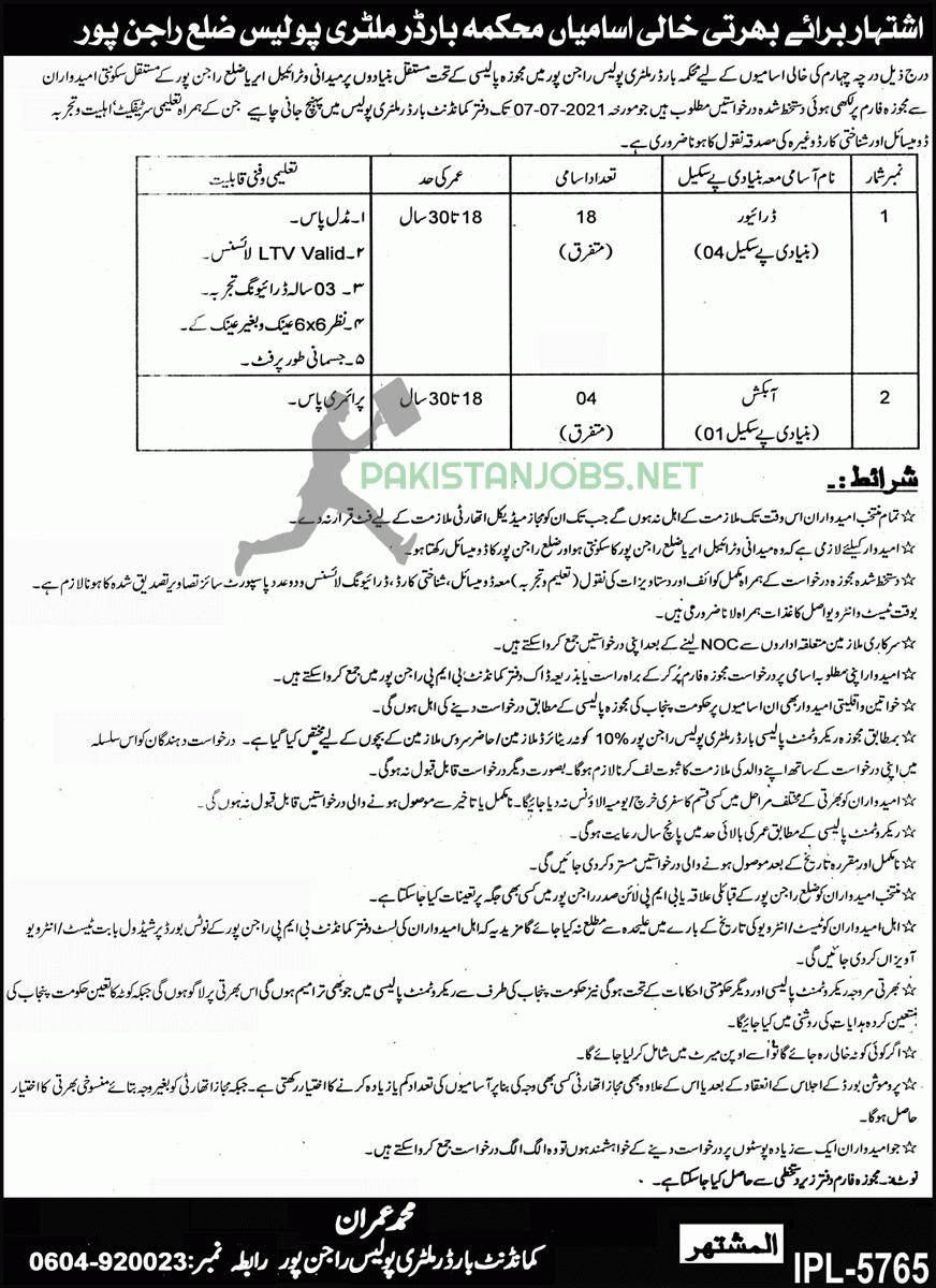 Boarder Military Police Jobs Latest 2021