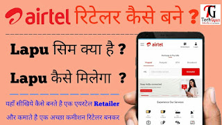 airtel_retailer_kaise_bane