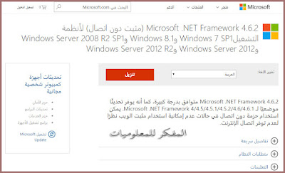 Download the Microsoft .NET Framework