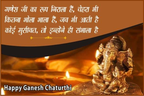 Ganesha Jayant Status
