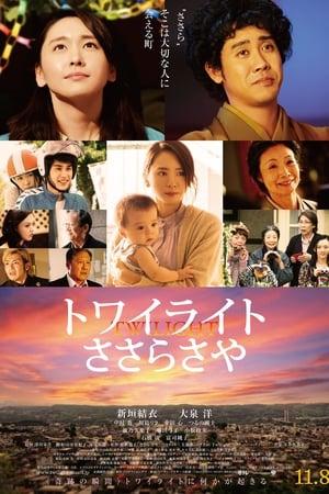 Twilight: Saya in Sasara (2014)