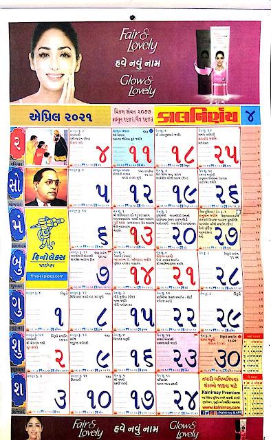 Kalnirnay Gujarati Calendar April 2021