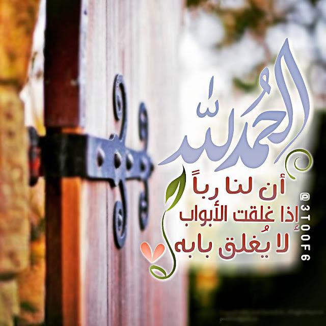 الحمد لله أن لنا رباً إذا غلقت الأبواب لا يغلق بابه - مدونة رمزيات