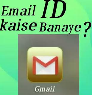 Email ID kaise banaye। google se email id kaise banaye।