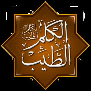 تطبيق الكلم الطيب: موسوعة علمية دينية عربية للاندرويد