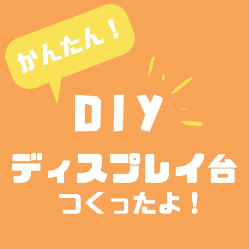【DIYじゃ】水性ステインで塗装しディスプレイ台を自作する