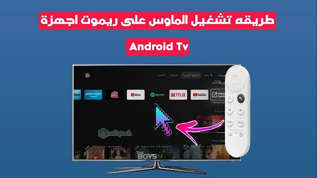 طريقة تشغيل الماوس على ريموت اجهزة اندرويد تيفي : Google TV و Mi Box والمزيد ...