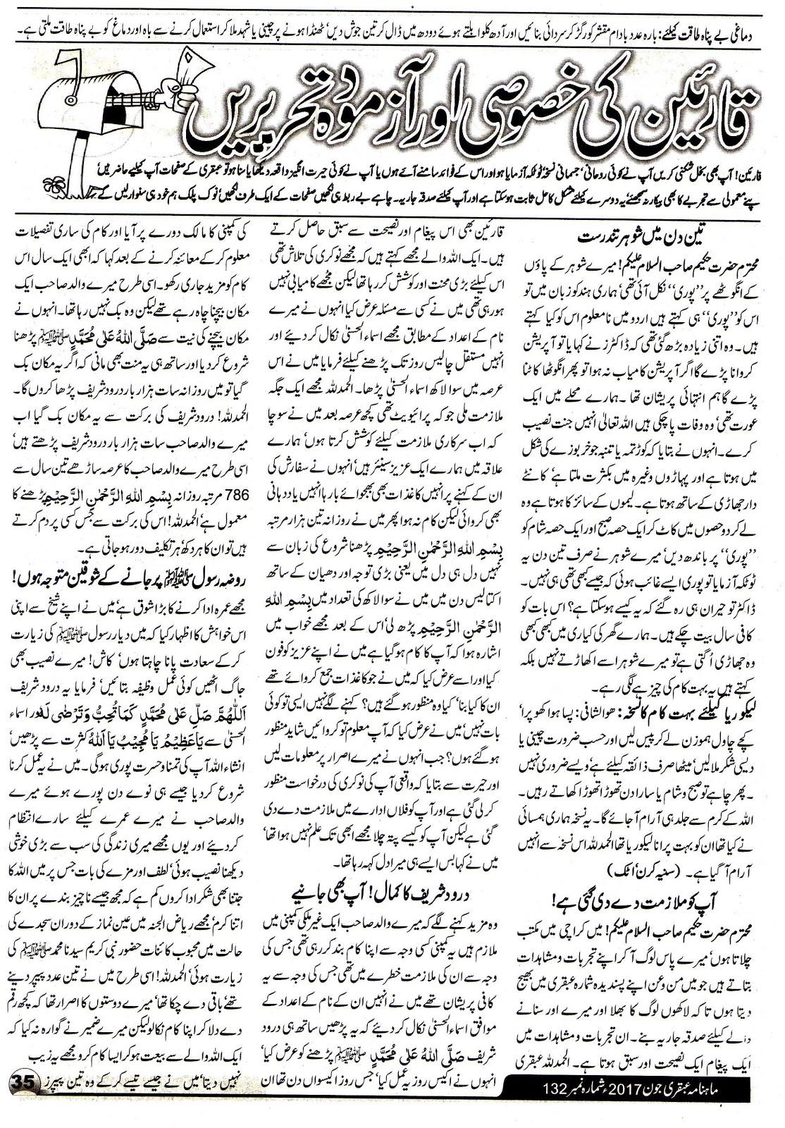 Page 35 Ubqari Magazine June 2017