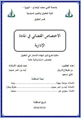 مذكرة ماستر : الاختصاص القضائي في المادة الإدارية PDF