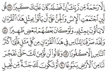 Tafsir Surat Al-Israa Ayat 86, 87, 88, 89, 90