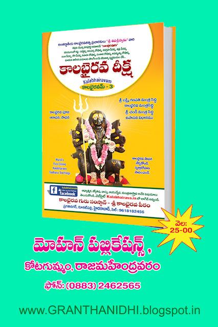 KALABHAIRAVA diksha KALABHAIRAVA granthanidhi mohanpublications Publications in Rajahmundry, Books Publisher in Rajahmundry, Popular Publisher in Rajahmundry,BhaktiPustakalu, Makarandam, Bhakthi Pustakalu, JYOTHISA,VASTU,MANTRA,TANTRA,YANTRA,RASIPALITALU,BHAKTI,LEELA,BHAKTHI SONGS,BHAKTHI,LAGNA,PURANA,NOMULU,VRATHAMULU,POOJALU, KALABHAIRAVAGURU,SAHASRANAMAMULU,KAVACHAMULU,ASHTORAPUJA,KALASAPUJALU,KUJA DOSHA,DASAMAHAVIDYA,SADHANALU,MOHAN PUBLICATIONS,RAJAHMUNDRY BOOK STORE,BOOKS,DEVOTIONAL BOOKS,KALABHAIRAVA GURU,KALABHAIRAVA,RAJAMAHENDRAVARAM,GODAVARI,GOWTHAMI,FORTGATE,KOTAGUMMAM,GODAVARI RAILWAY STATION,PRINT BOOKS,E BOOKS,PDF BOOKS,FREE PDF BOOKS,BHAKTHI MANDARAM,GRANTHANIDHI,GRANDANIDI,GRANDHANIDHI, BHAKTHI PUSTHAKALU, BHAKTI PUSTHAKALU,BHAKTIPUSTHAKALU,BHAKTHIPUSTHAKALU