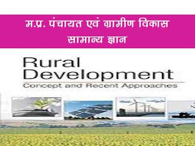 मध्य प्रदेश पंचायत एवं ग्रामीण विकास विभाग सामान्य ज्ञान | MP Panchayat and Rural Development Department
