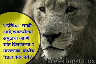 marathi bhaigiri status photos,marathi bhaigiri status